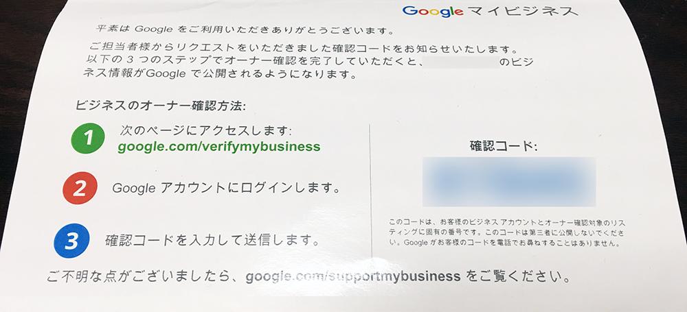 Googleマイビジネス 確認コードはがき