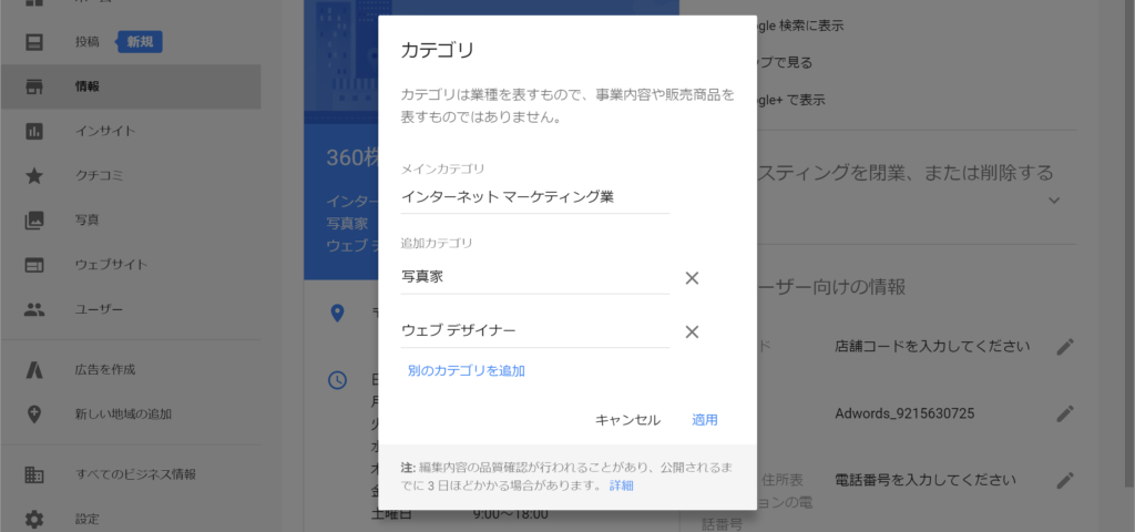 Googleマイビジネス_ビジネスカテゴリ登録画面