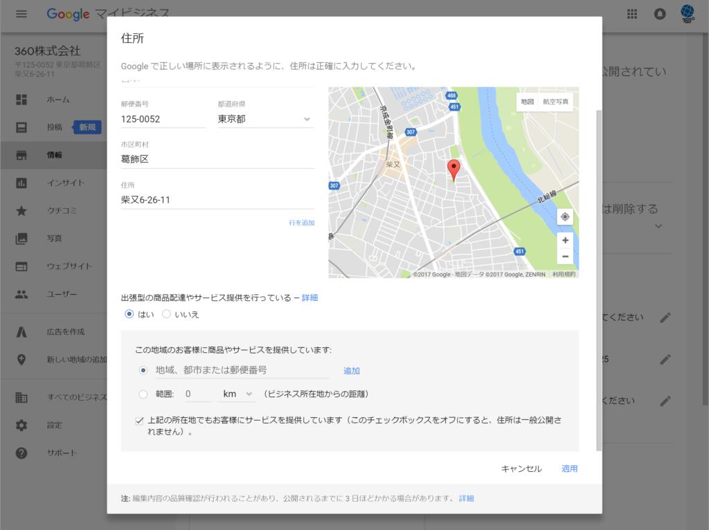Googleマイビジネス_住所登録画面