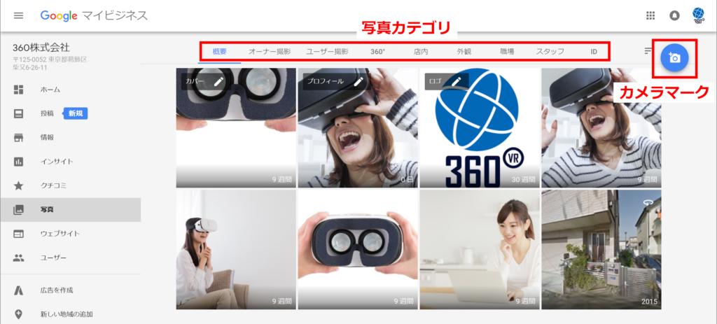 Googleマイビジネス_写真トップ画面