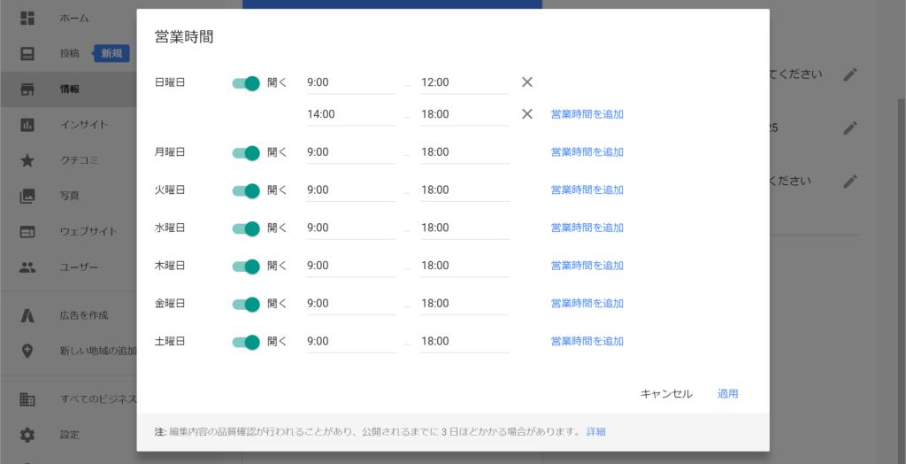 Googleマイビジネス_営業時間登録画面