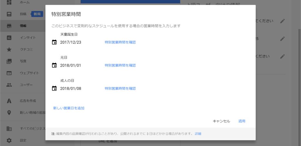 Googleマイビジネス_特別営業時間登録画面