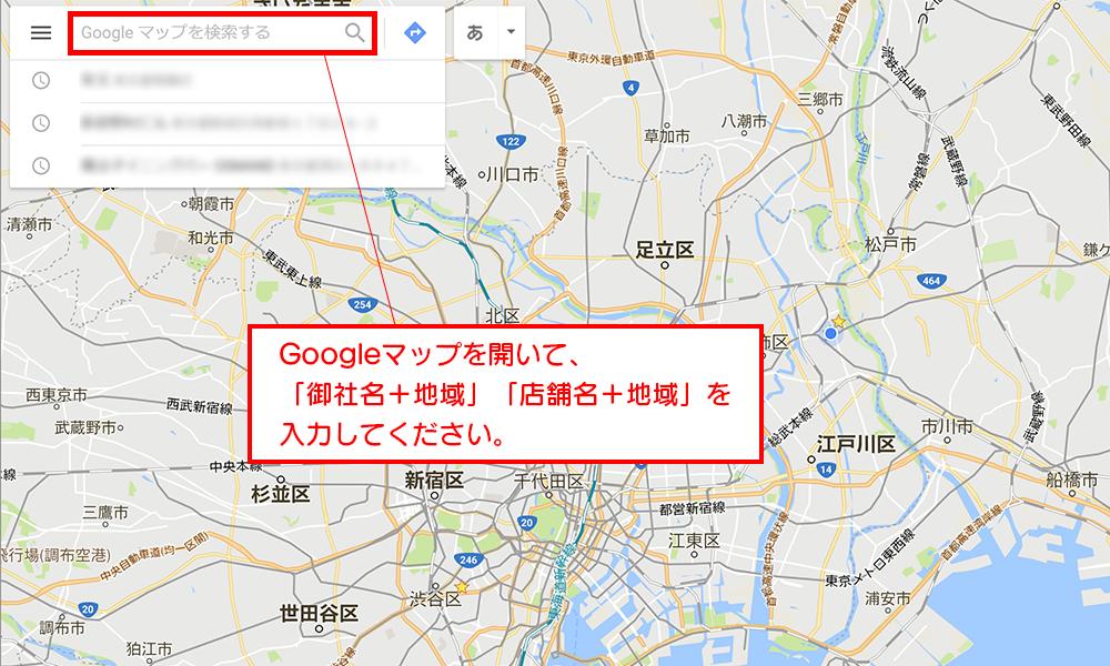 Googleマップで自分のビジネスの所在地を確認