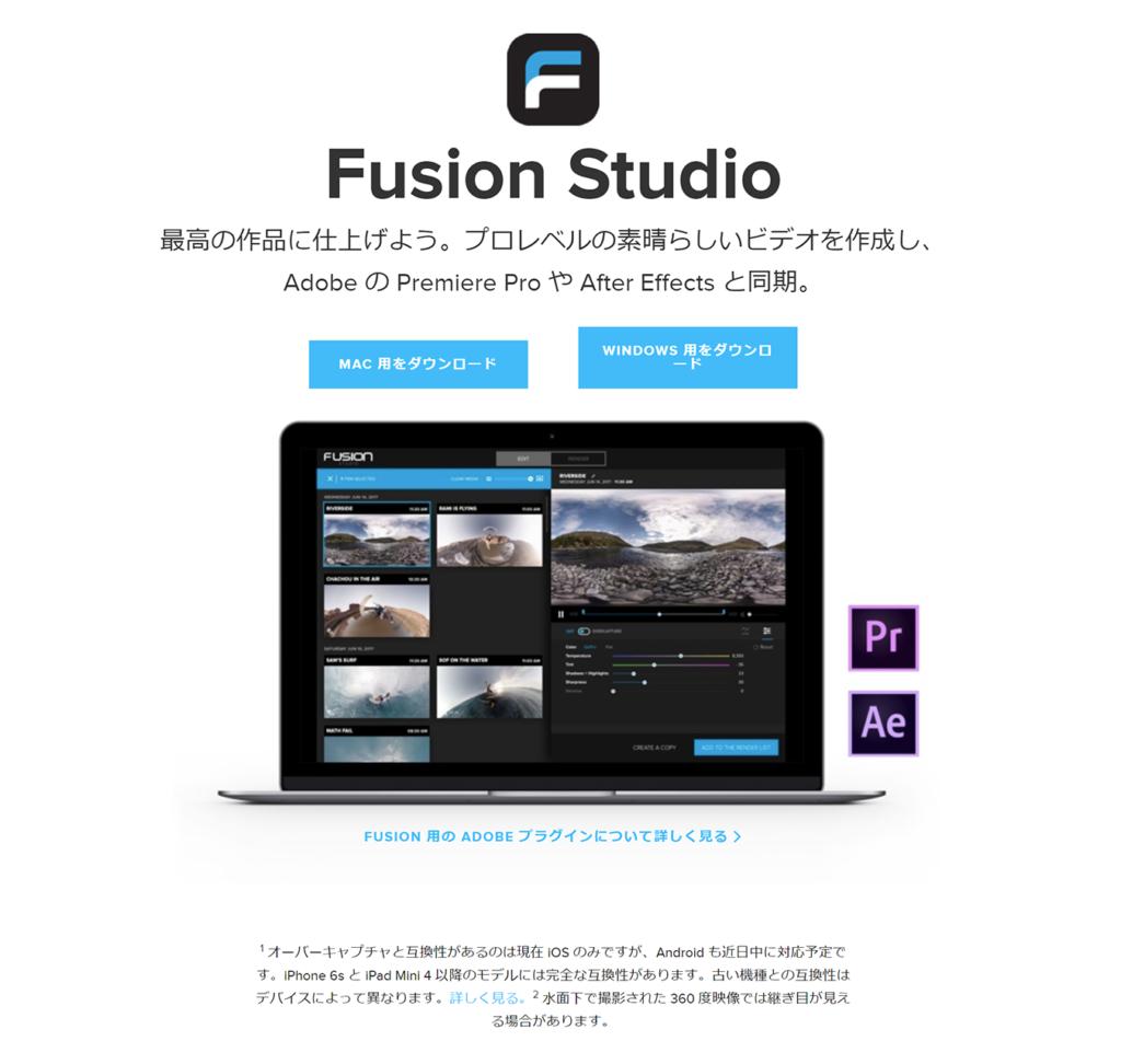 Fusion Studioダウンロード場所