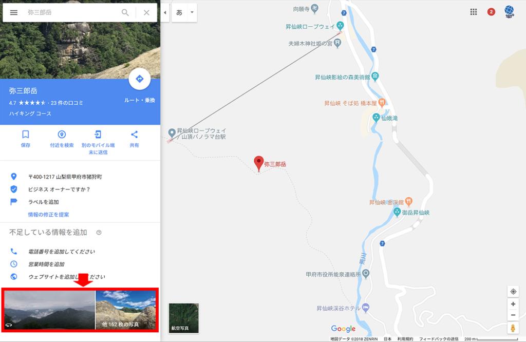 Googleマップで場所を表示