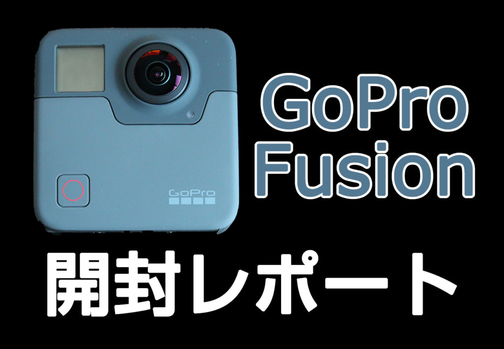 GoPro Fusion開封レポートアイキャッチ