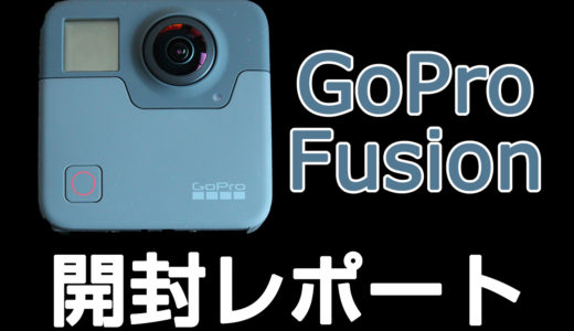 GoPro Fusion 開封レポート!機能やスペックのまとめ!