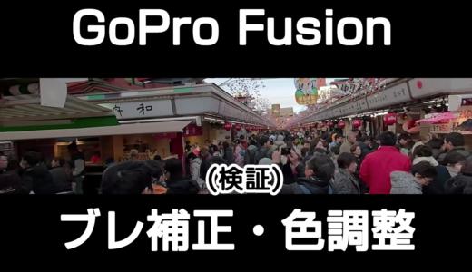 GoPro Fusionの実力を探る!その1「Stabilization(ブレ補正)」と「Color(色調整)」について