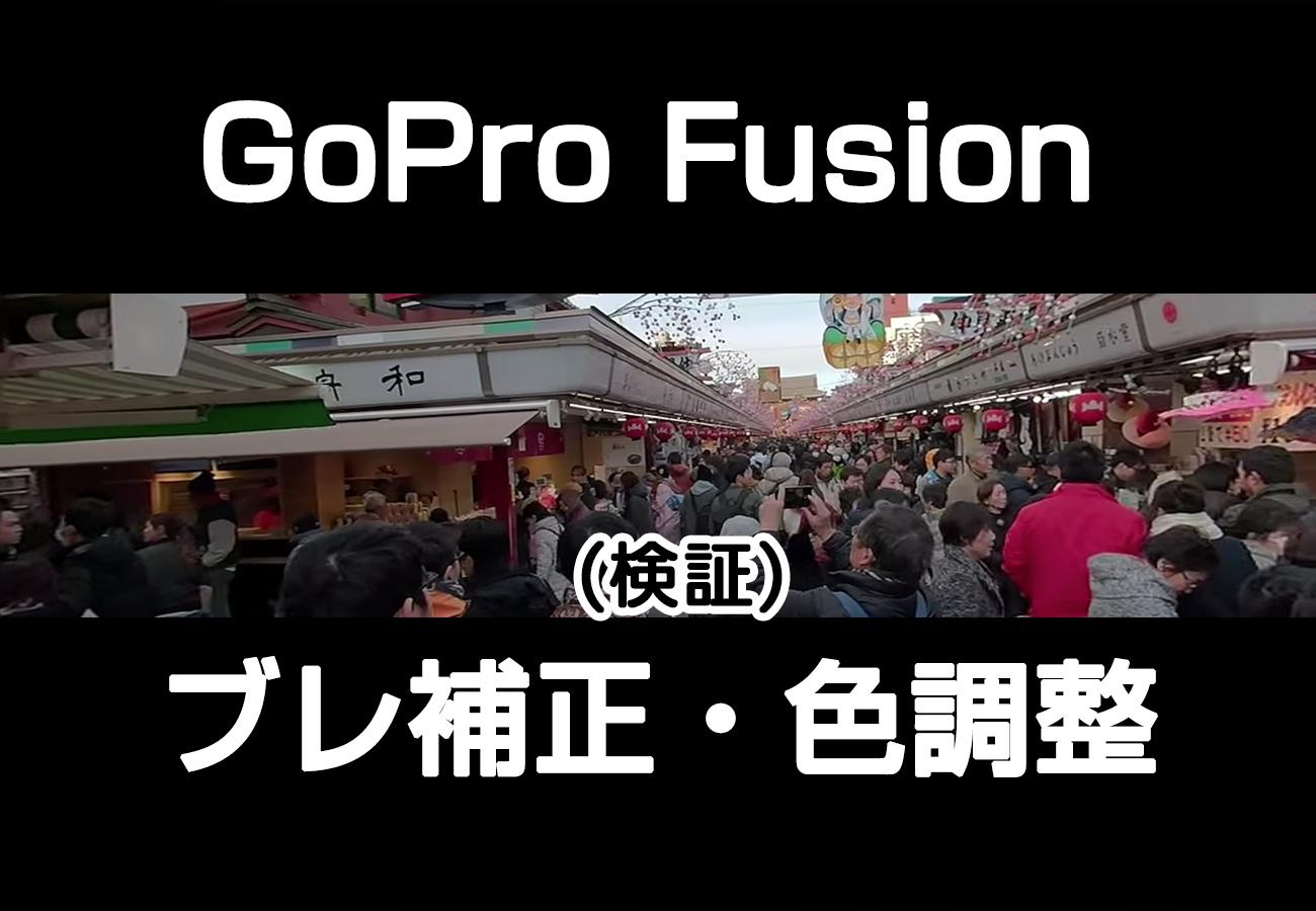 アイキャッチ_Fusion Stabirization_Color