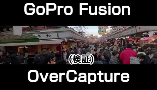 GoPro Fusionの実力を探る!その2「LittlePlanet(リトルプラネット)」と「OverCapture(オーバーキャプチャー)」について