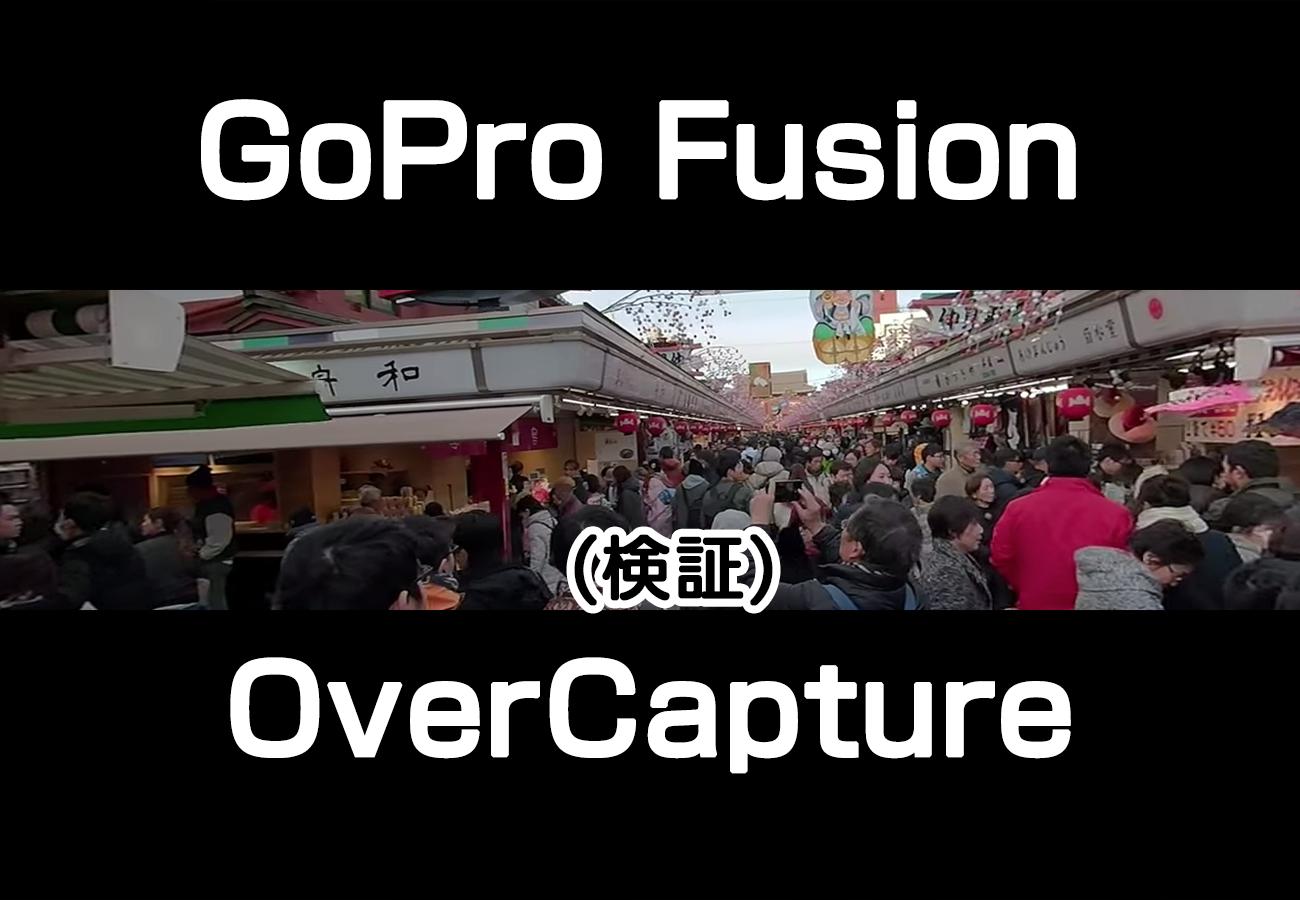 GoPro Fusion_OverCapture(オーバーキャプチャー)