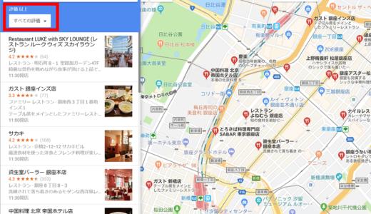 Googleマップにクチコミ評価による検索が追加されました ー Googleマイビジネス