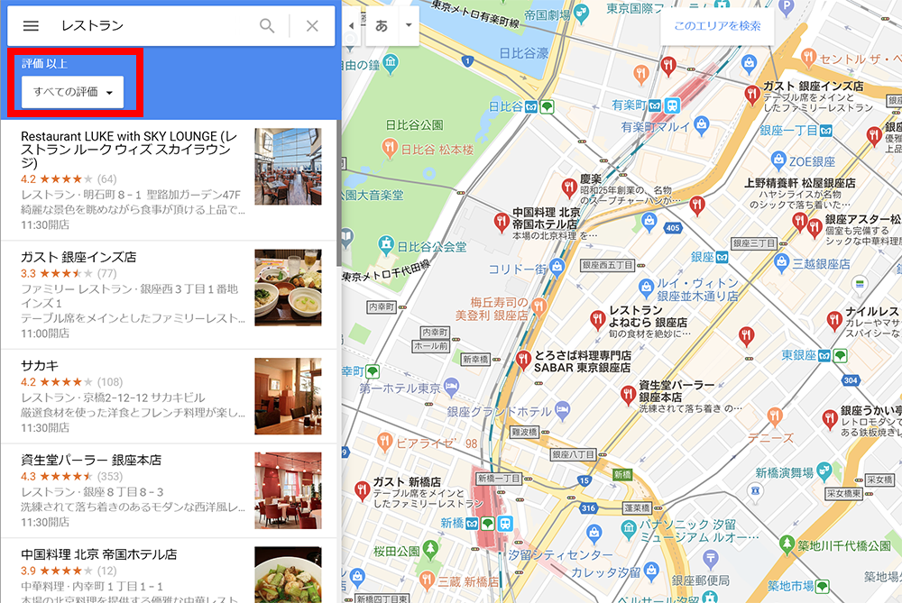 Googleマップ_クチコミ絞り込み検索
