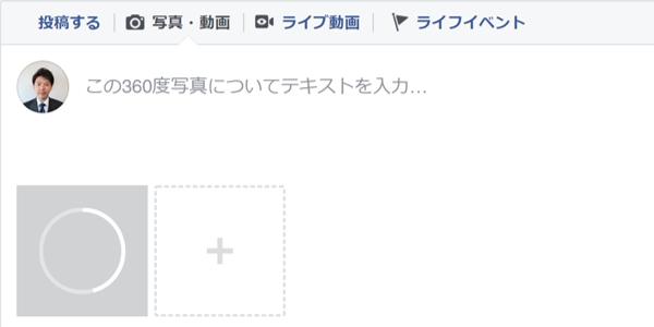 Facebookアップロード中