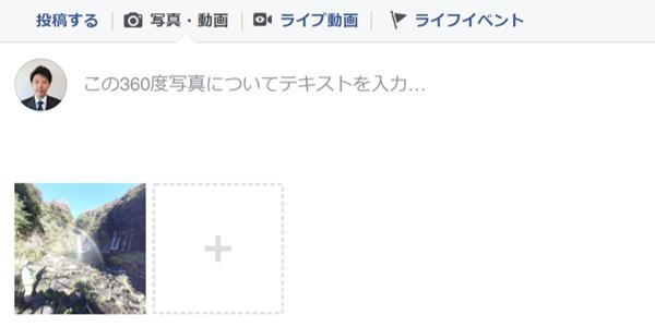 Facebookアップロード終了