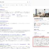 検索結果_ビジネス情報