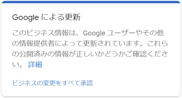 GoogleによるGoogleマイビジネスのリスティング更新