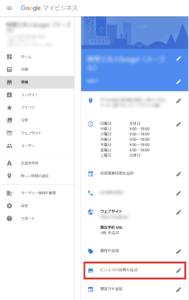 Googleマイビジネス_ビジネス情報追加