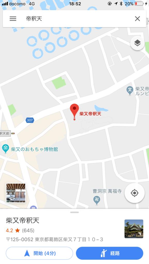 Googleマイビジネス_目的地までの経路_タクシー配車