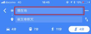 Googleマイビジネス_地図で選択_現在地
