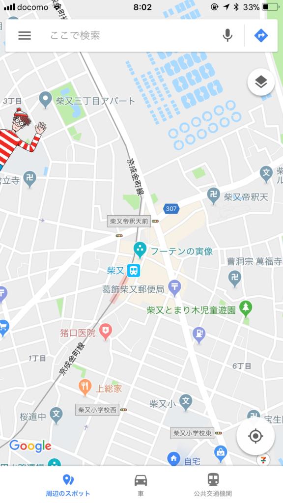 ウォーリーを探せ_Googleマップ_エイプリルフール2018