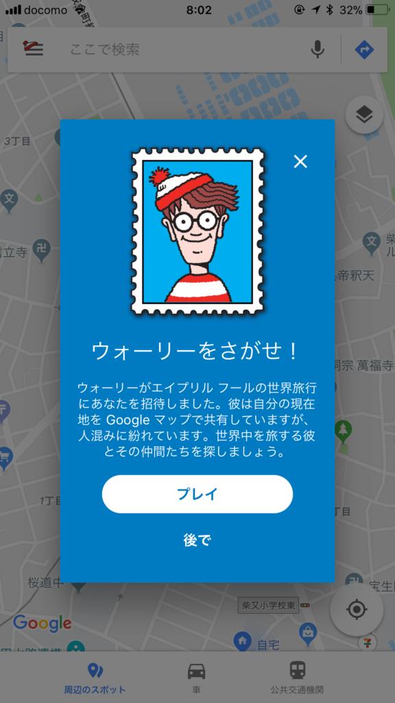 ウォーリーを探せ説明_Googleマップ_エイプリルフール2018