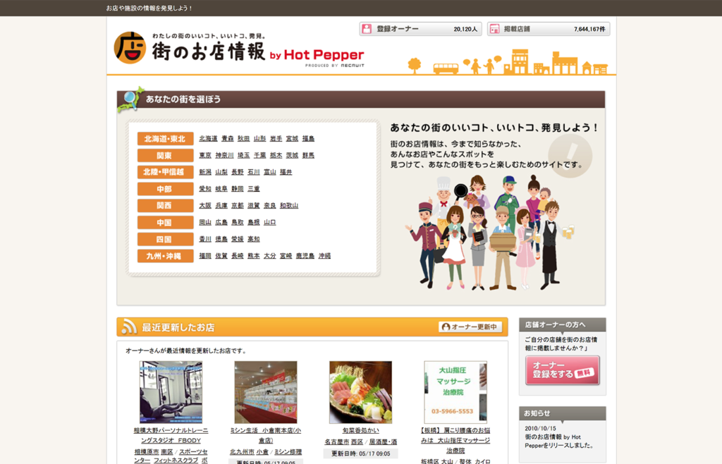 お店のミカタ_飲食店集客グルメサイト