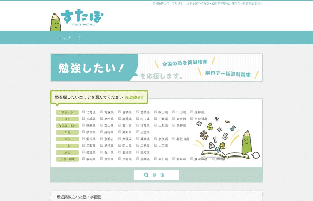すたぽ_学習塾集客_情報サイト