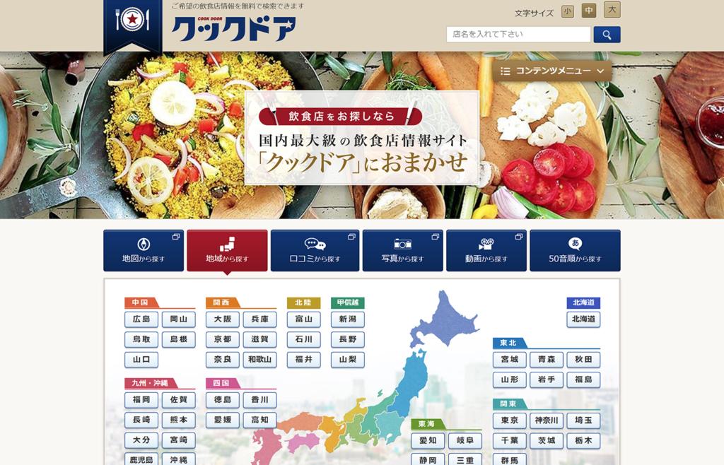 クックドア_飲食店集客グルメサイト