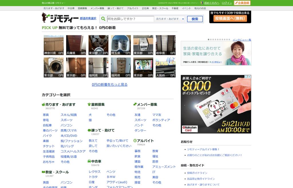 ジモティー_飲食店集客グルメサイト