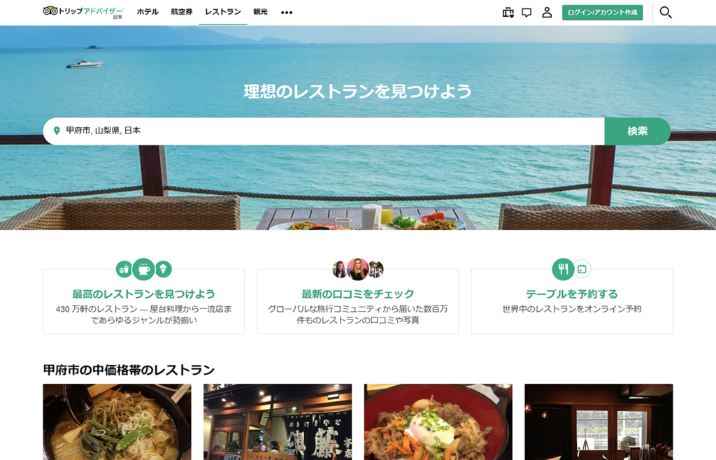 トリップアドバイザー_飲食店集客グルメサイト