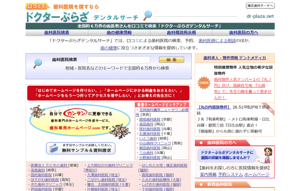 ドクターぷらざ_歯科医_歯医者さん_集客_情報サイト