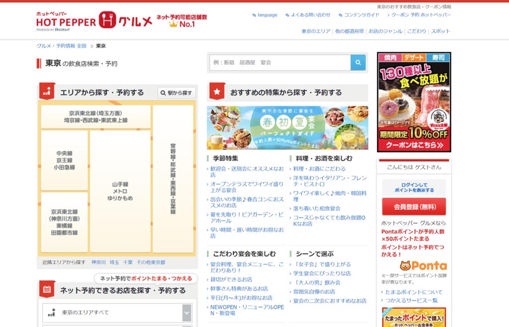 ホットペッパー_飲食店集客グルメサイト