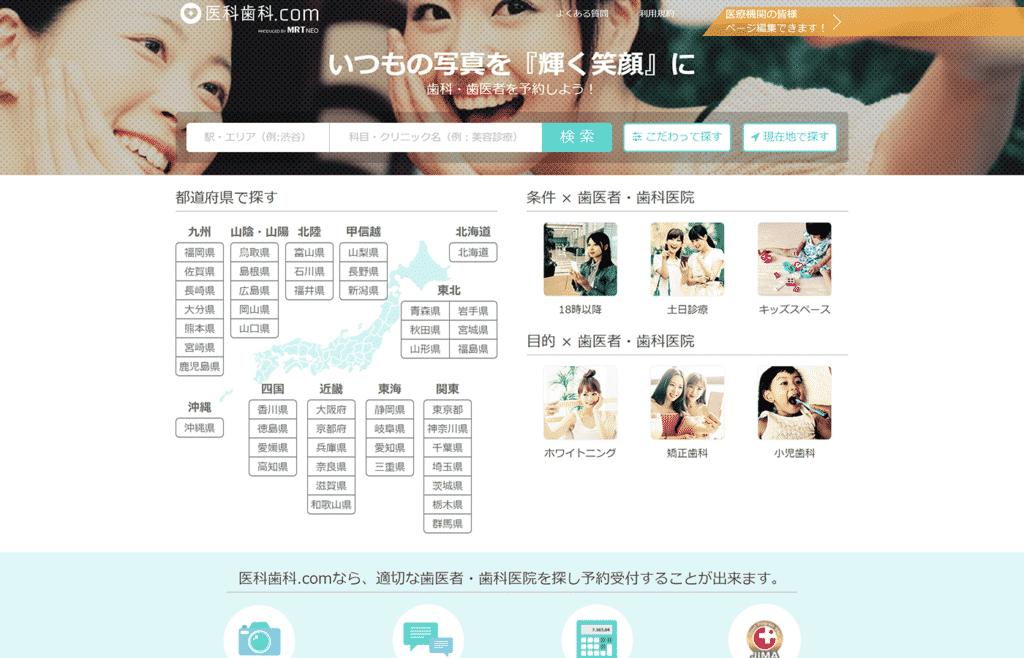 医科歯科.com_歯科医_歯医者さん_集客_情報サイト