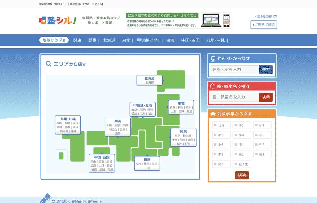 塾シル_学習塾集客_情報サイト