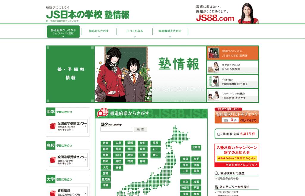 塾情報_学習塾集客_情報サイト