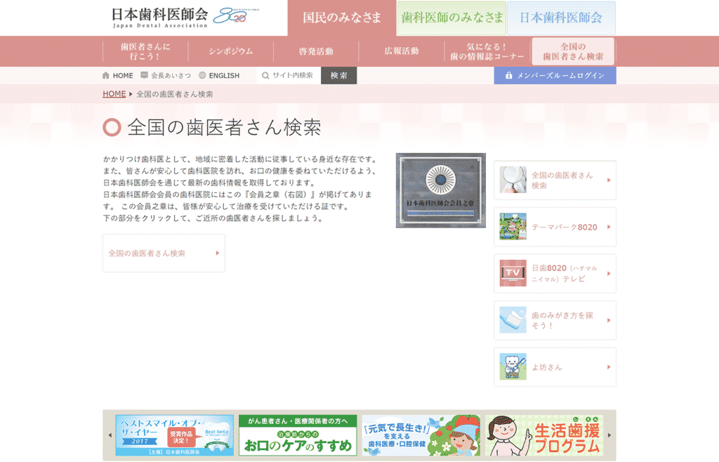 日本歯科医師会_歯科医_歯医者さん_集客_情報サイト