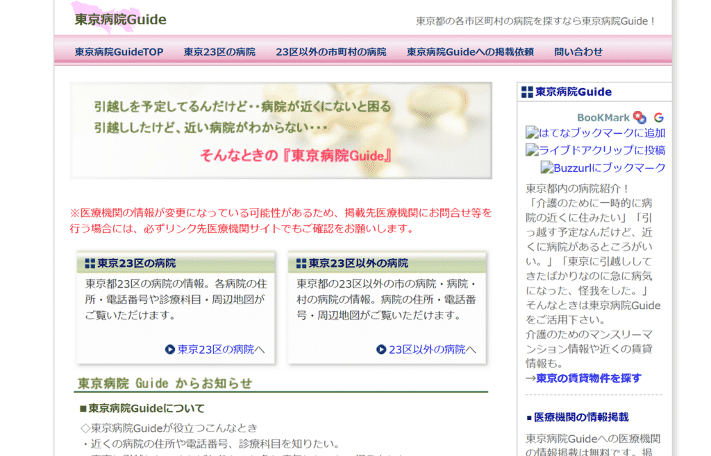 東京病院Guide_病院_クリニック_集客_情報サイト