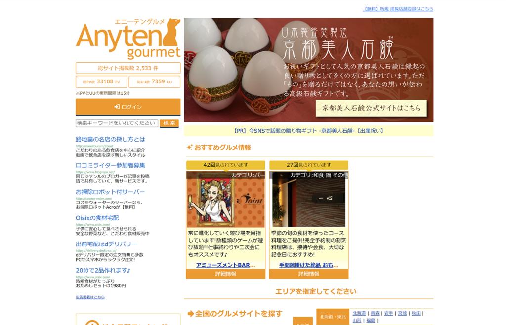 Anyten_飲食店集客グルメサイト
