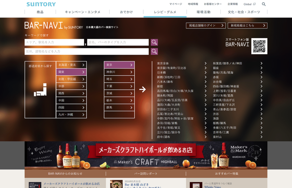 BAR-NAVI_飲食店集客グルメサイト
