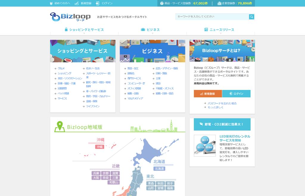 Bizloop_飲食店集客グルメサイト