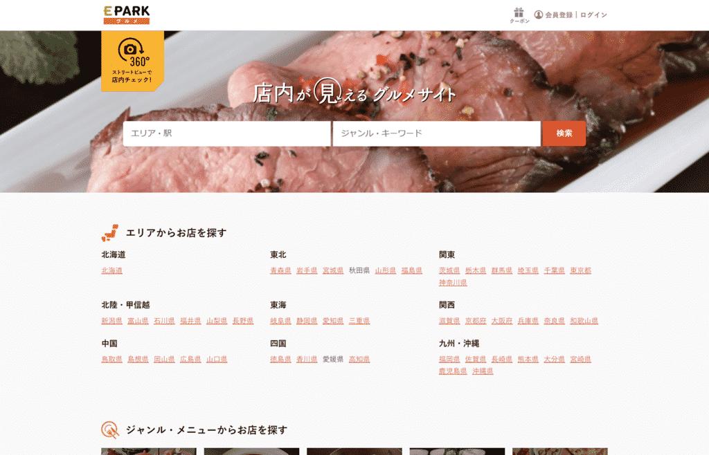 EPARKグルメ_飲食店集客グルメサイト