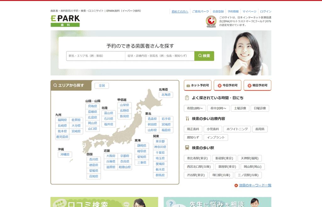 EPARK歯科_歯科医_歯医者さん_集客_情報サイト