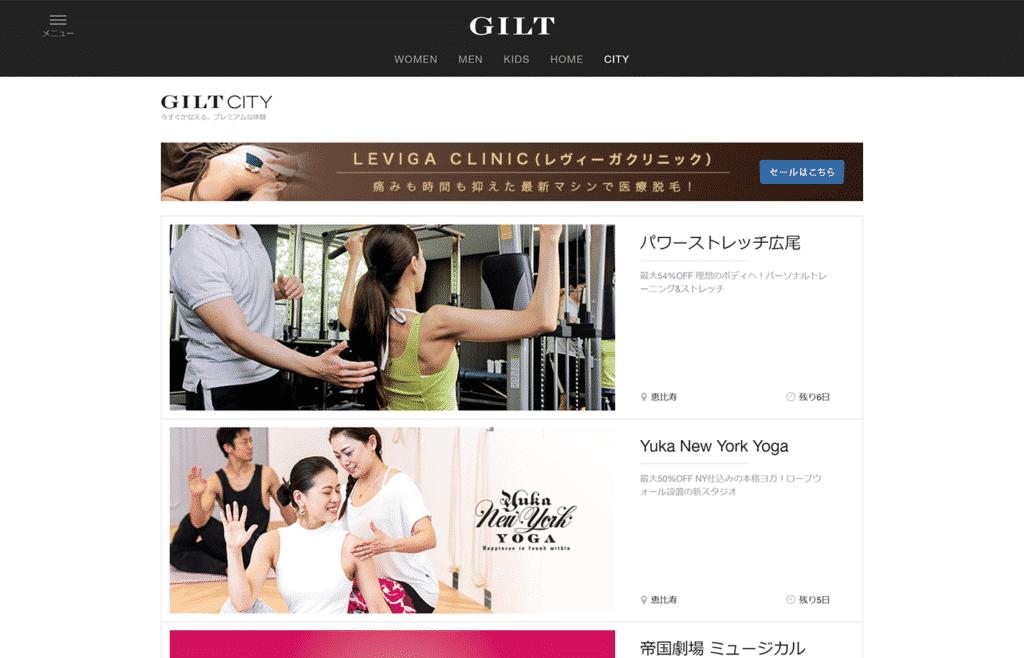 GILTCity_美容院エステサロン集客_検索予約サイト