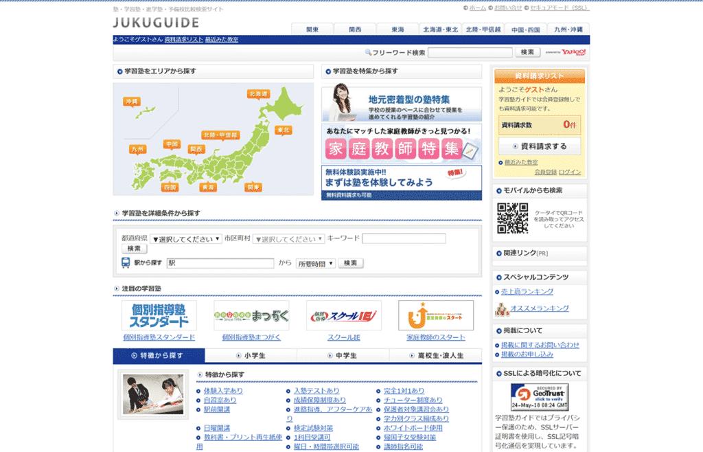 JUKUGUIDE_学習塾集客_情報サイト