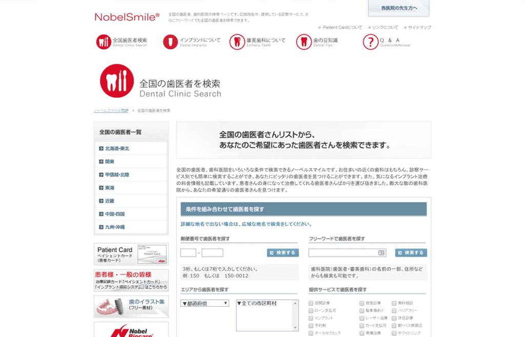 NobelSmile_歯科医_歯医者さん_集客_情報サイト