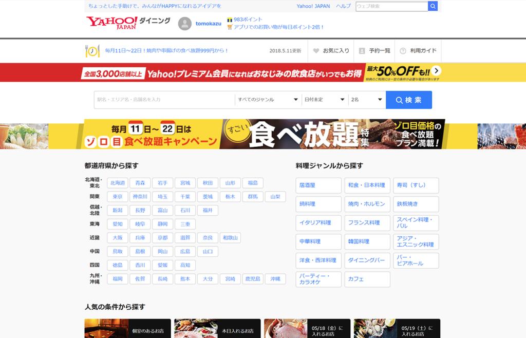 Yahoo!ダイニング_飲食店集客グルメサイト