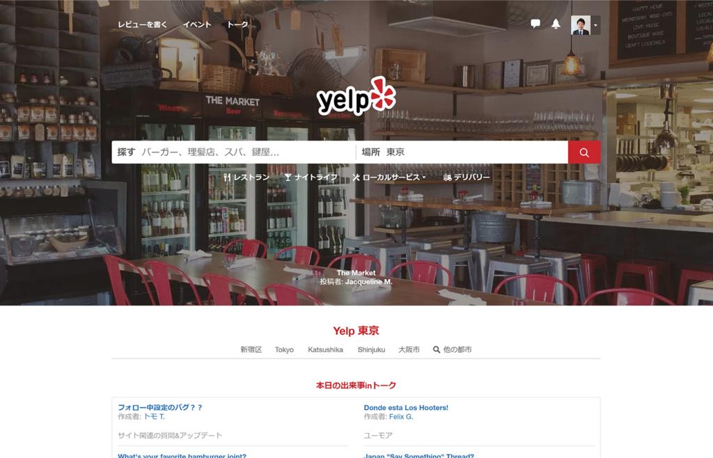 Yelp_飲食店集客グルメサイト