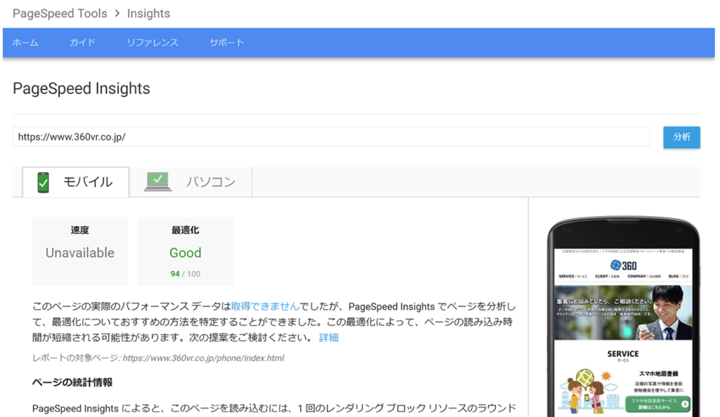 Page Speed Insightsの画面