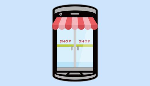 実店舗開業時のネット集客方法5選